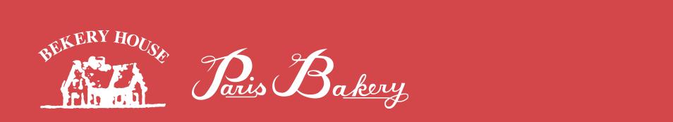刈谷市のパン屋さん『パリーズベーカリー』100種類以上!ランチ・配達